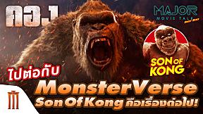 MonsterVerse ได้ไปต่อ! ลือ \'Son of Kong\' คือเรื่องต่อไป - Major Movie Talk [Short News]