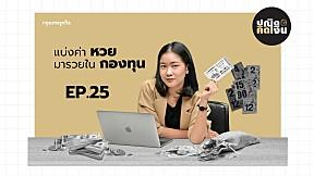 ปณิดคิดเงิน   ซีซัน 2   EP.25   แบ่งค่าหวย มารวยในกองทุน