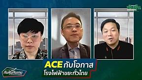 ACEกับโอกาส โรงไฟฟ้าขยะทั่วไทย I ทันหุ้นทันเกม [2\/2]