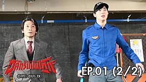 อุลตร้าแมนไทกะ | EP.1 ตอน Buddy Go! [2\/2]