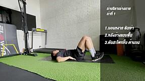 MickeyANP Education EP6: ยืดแบบนี้ทุกเช้า จะช่วยเตรียมร่างกายให้พร้อมในทุกๆวัน