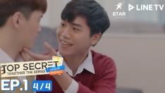 Top Secret Together The Series ได้ครับพี่ดีครับน้อง | EP.1 [4/4]