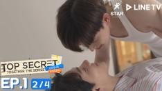 Top Secret Together The Series ได้ครับพี่ดีครับน้อง | EP.1 [2/4]