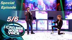 I Can See Your Voice -TH   Special Episode   ไอแคนซีพักร้อน ตอน ซุปตาร์ x2   19 พ.ค. 64 [5\/6]
