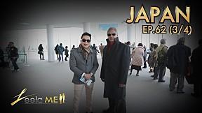 Leela Me I EP.62 ท่องเที่ยวประเทศ ญี่ปุ่น [3\/4]