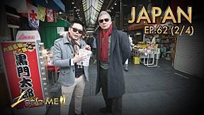 Leela Me I EP.62 ท่องเที่ยวประเทศ ญี่ปุ่น [2\/4]