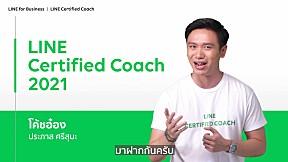 LINE Certified Coach Tips - โค้ชอ๋อง