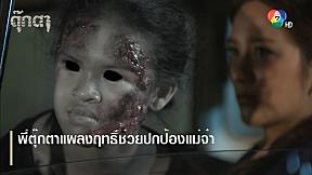 พี่ตุ๊กตาแผลงฤทธิ์ช่วยปกป้องแม่จ๋า | ตอกย้ำความสนุก ตุ๊กตา EP.16