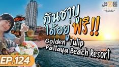 MAKE AWAKE คุ้มค่าตื่น EP.124 | Golden Tulip Pattaya Beach Resort กินชาบู ได้อยู่ฟรี!!!