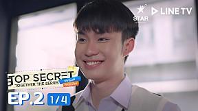 Top Secret Together The Series ได้ครับพี่ดีครับน้อง | EP.2 [1\/4]