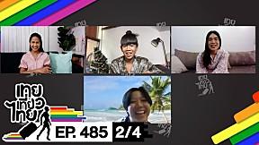 เทยเที่ยวไทย ตอน 485 | ใกล้ครบ 10 ปี คุณรู้จักรายการคุณดีแค่ไหน [2\/4]