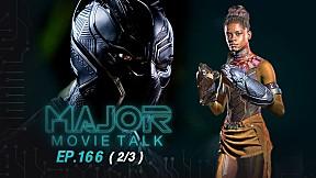 \'Wakanda Forever ทำไมชื่อนี้เหมาะสมที่สุด - Major Movie Talk   EP.166 [2\/3]