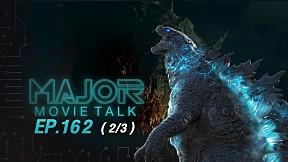 อนาคต MonsterVerse Director Cut 5 ชั่วโมง - Major Movie Talk | EP.162 [2\/3]