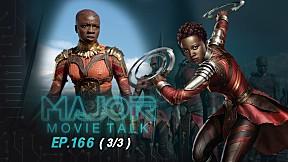 \'Wakanda Forever ทำไมชื่อนี้เหมาะสมที่สุด - Major Movie Talk | EP.166 [3\/3]