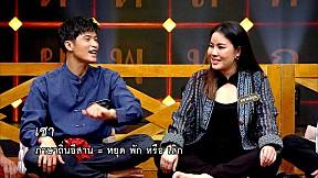 คุณพระช่วย | วัยรุ่นเรียนไทย | หยาดพิรุณ , ตูมตาม , ปลื้ม , แมกซ์ | 23 พ.ค. 64 [2\/4]