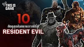 10 ศัตรูสุดอันตรายจากซีรี่ส์ Resident Evil