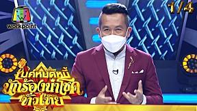 ไมค์หมดหนี้ นักร้องนำโชค ทั่วไทย | EP.1| 24 พ.ค. 64 [1\/4]