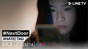 #HATETAG l Teaser #NextDoor : EP2