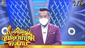 ไมค์หมดหนี้ นักร้องนำโชค ทั่วไทย | EP.2 | 25 พ.ค. 64 [1\/4]