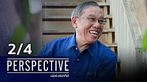 PERSPECTIVE | ผศ.ดร.พูนศักดิ์ บุญสาลี [2\/4]