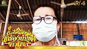 ไมค์หมดหนี้ นักร้องนำโชค ทั่วไทย | EP.2 | 25 พ.ค. 64 [3\/4]