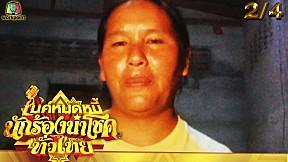 ไมค์หมดหนี้ นักร้องนำโชค ทั่วไทย   EP.3   26 พ.ค. 64 [2\/4]