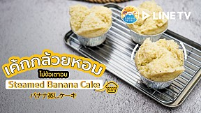 เค้กกล้วยหอมไม่ง้อเตาอบ  Steamed Banana Cake