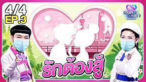 Couple or Not? คู่ไหน.. ใช่เลย | รักต้านโควิด | 30 พ.ค. 64 | EP.3 [4\/4]