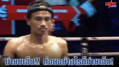 ม่ายยเจ็บ!! ต่อยอย่างไรก็ม่ายเจ็บ! ที่สุดของมวยไทย 3 ยก
