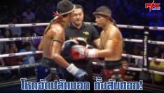 โหดจัดปลัดบอก ทั้งสับศอก! แทบหัก  I Battle Muay Thai มวยไทย แบทเทิล