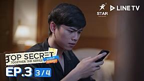 Top Secret Together The Series ได้ครับพี่ดีครับน้อง | EP.3 [3\/4]