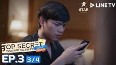 Top Secret Together The Series ได้ครับพี่ดีครับน้อง | EP.3 [3/4]