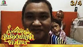 ไมค์หมดหนี้ นักร้องนำโชค ทั่วไทย   EP.4   27 พ.ค. 64 [3\/4]