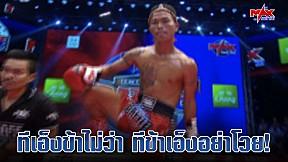 ทีเอ็งข้าไม่ว่า ทีข้าเอ็งอย่าโวย! I Battle Muay Thai มวยไทย แบทเทิล