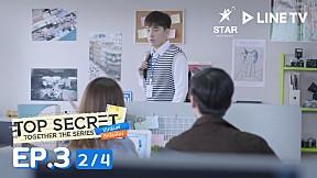 Top Secret Together The Series ได้ครับพี่ดีครับน้อง | EP.3 [2\/4]