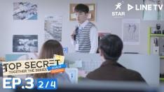 Top Secret Together The Series ได้ครับพี่ดีครับน้อง | EP.3 [2/4]
