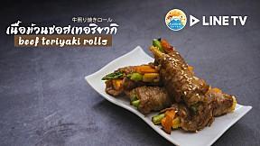 เนื้อม้วนซอสเทอริยากิ Beef Teriyaki Rolls