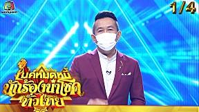 ไมค์หมดหนี้ นักร้องนำโชค ทั่วไทย   EP.5   28 พ.ค. 64 [1\/4]