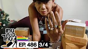 เทยเที่ยวไทย ตอน 486   เทยช่วยไทย [3\/4]
