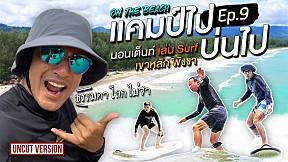 #ทัวร์แก่ๆ แคมป์ไปบ่นไป On the beach Ep.9 นอนเต็นท์ เล่น Surf