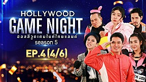 HOLLYWOOD GAME NIGHT THAILAND S.5 | EP.4 [4\/6]