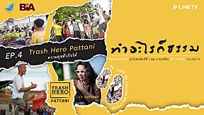 Trash Hero Pattani ความสุขที่คุณเก็บได้ | ทำอะไรก็ธรรม EP.4