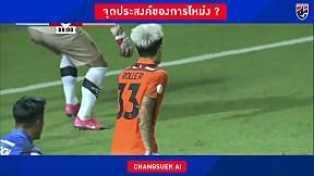 Changsuek AI | EP.3 จุดประสงค์ของการโหม่ง