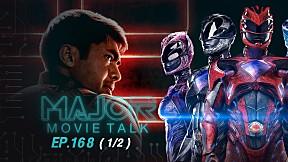 โครงการรวมจักรวาล Hasbro คืบหน้าแค่ไหน? - Major Movie Talk | EP.168 [1\/2]