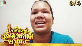 ไมค์หมดหนี้ นักร้องนำโชค ทั่วไทย | EP.7 | 1 มิ.ย. 64 [3\/4]