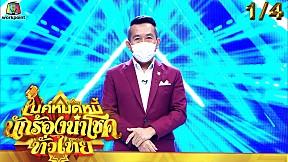 ไมค์หมดหนี้ นักร้องนำโชค ทั่วไทย   EP.8   2 มิ.ย. 64 [1\/4]