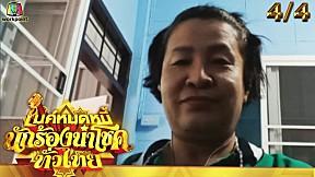 ไมค์หมดหนี้ นักร้องนำโชค ทั่วไทย   EP.8   2 มิ.ย. 64 [4\/4]
