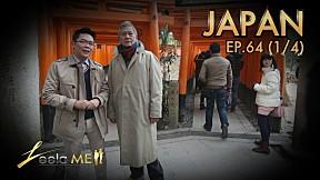 Leela Me I EP.64 ท่องเที่ยวประเทศญี่ปุ่น [1\/4]