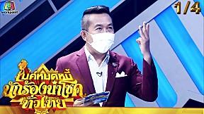 ไมค์หมดหนี้ นักร้องนำโชค ทั่วไทย | EP.9 | 3 มิ.ย. 64 [1\/4]