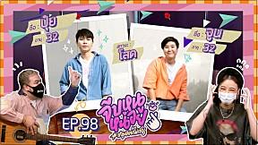 จีบหนูหน่อย EP.98   ปุ๋ย-จูน